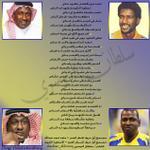RT @sultan_aldosrey: قصيدتي (( ماجد )) .. هدية متواضعة للكابتن / #ماجد_عبدالله خاصة..أتمنى أن يقبلها بتواضعه المعهود @M_Abdullah_9 #النصر http://t.co/AqWqI98uJH