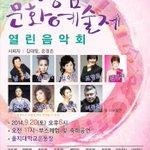 RT @seongnamcity: 감동있는 성남의 문화예술이 있어 올 가을이 더욱 즐겁다-♬ 시민과 함께하는 문화예술축제 『제28회 성남문화예술제』에서 다양한 무료 공연과 전시를 즐겨보세요! ▶http://t.co/JBksEq9OWe http://t.co/10FnPxGQlx