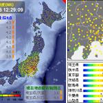 RT @Earthquake_nyan: 地震速報■2014/09/16 12:29:12 第8報 7地域に警報 時刻:12:28:31 震源:茨城県南部(36.1N 139.9E)  規模:M5.6前後 深さ:40km前後 最大震度:4前後 #地震 http://t.co/rnMqSxMXNp