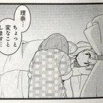 また、今回はこんな場面が…。気になる方は、書店へゴー!!大好評発売中のTVアニメ『桜Trick』BD&DVDもよろしくね