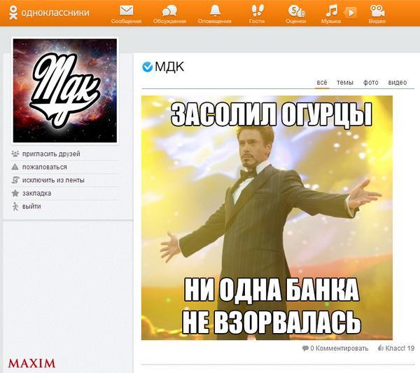 Как будут выглядеть Одноклассники, если там появятся популярные сообщества из ВК. Часть вторая. http://t.co/MmpiI8YwBH
