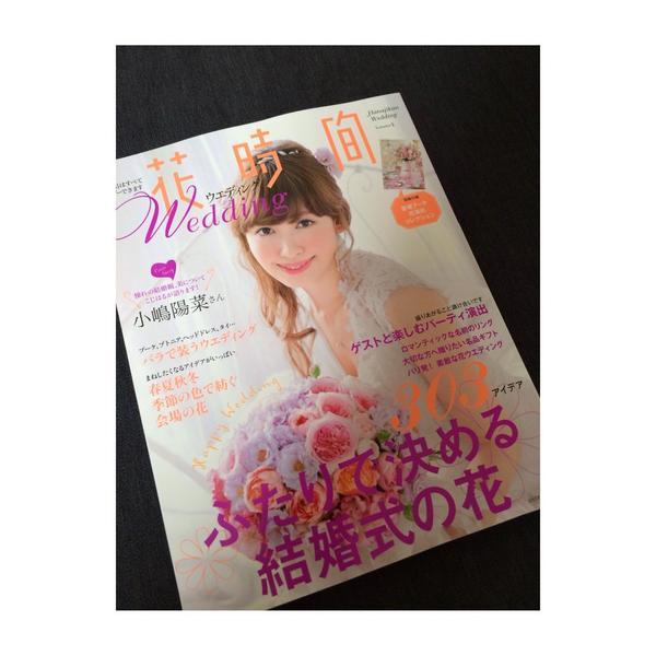 陽菜がくれた、陽菜が表紙のウェディング雑誌♥︎♥︎ http://t.co/MbQRP0bNZV