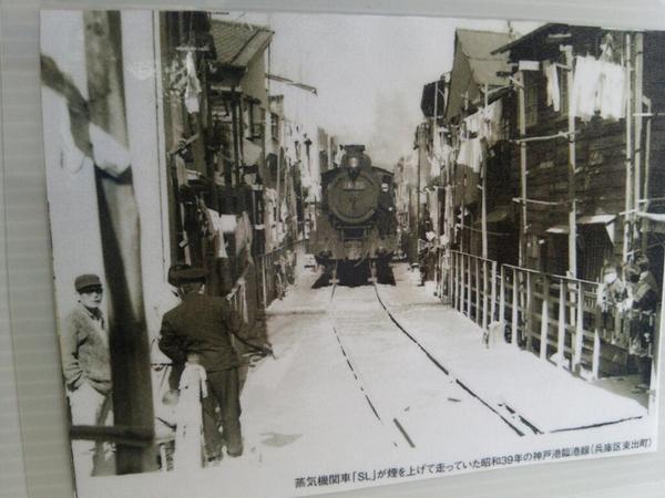かつては下町の住宅を掻き分けるようにしてSLが走っていた。まるで「ねじ式」だ!!神戸市兵庫区東出町、昭和30年代。 http://t.co/AYJOvQJsJW