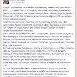 Арест Евтушенкова - основателя МТС - классический пример путинско-бандитского рейдерства, процветающего 14лет. http://t.co/OLngRbit6a
