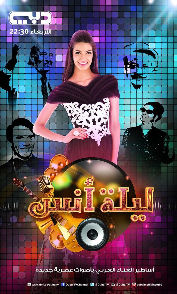 تلفزيون دبي | #ليلة_أنس تنطلق الليلة أولى حلقات برنامجنا المبتكر مع النجمة @TaraEmad  2230UAE #أم_كلثوم @ranasamaha9t http://t.co/io76Uqsodj