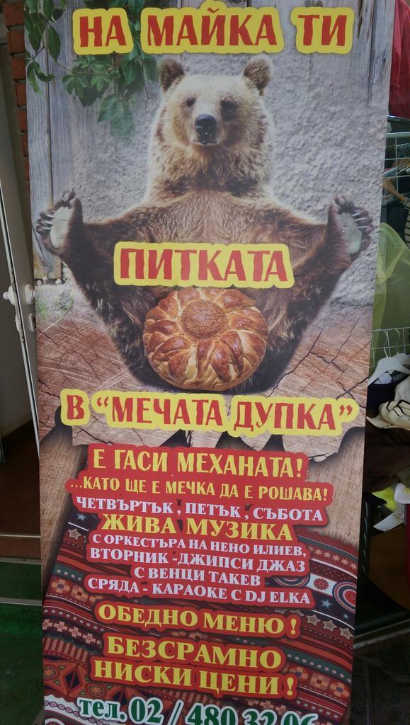 в днешния епизод на #bulgarianmarketing http://t.co/mbzNExXbGu
