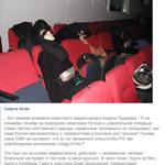 Galyna Voda: Это газ на основе карфентанила, действие — мгновенное, человек застывает в той позе, в какой вдохнул. http://t.co/eTdpqTv1vl