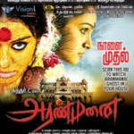 RT @ThenandalFilms: #Aranmanai's மிரட்டல் ad for tomo! @ihansika @iamlakshmirai @khushsundar @Udhaystalin @_RedGiantMovies @iamsanthanam ht…