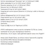 """Група поддержки батальона """"Шторм"""", Одесса. Список необходимого: http://t.co/v7RGtoC3eE http://t.co/TBIOiPfrNK"""