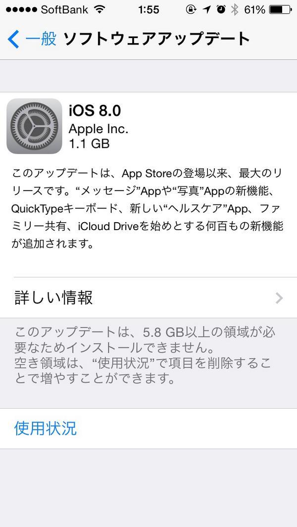 ガ━━(゚Д゚;)━━━ン!!  空き容量が少なくて iOS8 にアップデートできない… http://t.co/ETE9hBAdLL