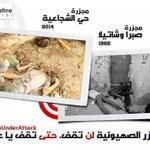مجازر الصهيونية لن تقف، حتى تقف يا عربي . #صبرا_وشاتيلا #مجزرة_الشجاعية #فلسطين #لبنان http://t.co/0HT0Ywzyda