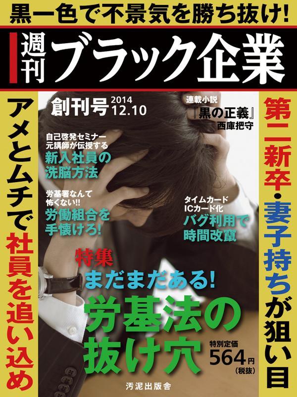 【偽雑誌】ブラック企業経営者のための経済誌『週刊ブラック企業』創刊! http://t.co/woTP5NU1Zh