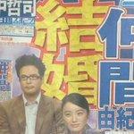 【160RT】【祝】女優・仲間由紀恵さんが13歳年上の俳優・田中哲司さんと結婚! http://t.co/el6JK653KG http://t.co/Bp1G3qP8i9