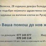 RT @Helicobacteri: Кој сака и може, нека донира. РТ добредојден http://t.co/r9z61vUPyd