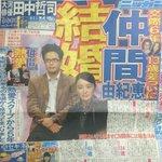 RT @otakomu: 【祝】女優・仲間由紀恵さんが13歳年上の俳優・田中哲司さんと結婚! http://t.co/184bYh3l39 http://t.co/C7V4GRKBem