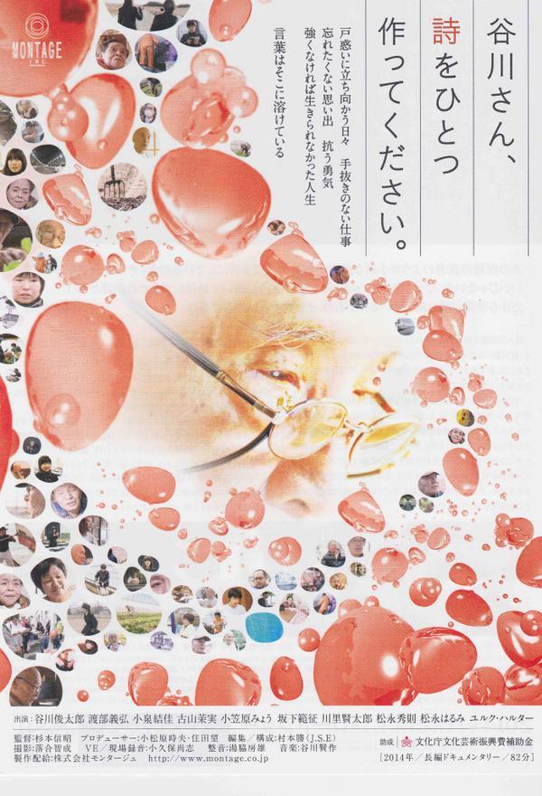 映画『谷川さん、詩をひとつ作ってください』11/15(土)より渋谷ユーロスペースで公開です 登場人物が予想をうらぎりユニークで面白いですし、なにしろ全編不思議な浮遊感漂う作品です ぜひ見て下さい!  http://t.co/vmIDjQniyp