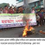 Protesters at Chapainawabganj demanding immediately release of Allama #Sayedee! #Bangladesh #FreeSayedee http://t.co/KftrnF9Bk8