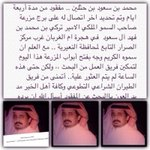 RT @MuhamadFaleh: #محمد_بن_سعود_بن_حثلين الله يعقله سالم وغانم #رتويت_فضلا #رتويت @1yl @1yll @1ylll http://t.co/h9ugcZCd0W