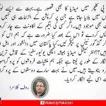 "Pakistan Media should play their role for the betterment of Pakistan Plz wakeup Pakistanis http://t.co/lFG6xXMaEw"""