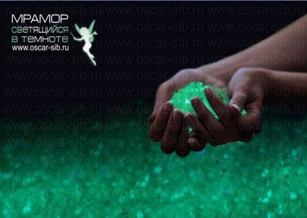 Мрамор светящийся в темноте своими руками