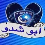 RT @baderalhammad4: #ابوشدو_الي_300_الف_متابع ابوشدو اكثر هلالي يدعم الهلاليين بتويتر #يستحق_المتابعة @aboshadah2010 #الهلال فولو http://t.co/5QWwGJkr5w
