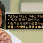RT @newsvop: 김무성 대표의 딸 교수 채용 의혹에 대해 본인이 직접 해명해야 한다는 목소리가 높아지고 있습니다. http://t.co/zb1tHWLdmc http://t.co/eQWZe2Qg1D
