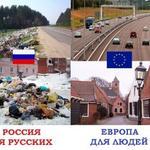 RT @RobertBik: #Россия для русских. #Европа для людей http://t.co/6zoySONtwF