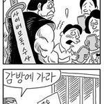 RT @kyunghyang: 10월1일 박순찬 화백의 장도리입니다. ...체면 구기실라 http://t.co/wodw6YKa2D