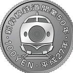 RT @HuffPostJapan: 【New!】新幹線開業50周年を記念して100円コインを5種類発売へ(画像) http://t.co/8ktvOnJhyn http://t.co/Ay2AWw0vo8