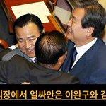 RT @newsvop: 세월호 특별법에 합의한 여야가 본회의를 열고 90개 법안을 일사천리로 통과시켰습니다. 본회의장에서 이완구 원내대표와 김무성 대표는 얼싸안고 기뻐했군요... http://t.co/AJPRUhhaw4 http://t.co/YkDuwKWq66