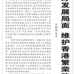 Tough warning from Beijing RT @george_chen: BREAKING: Peoples Daily issued very hardline editorial on #OccupyCentral http://t.co/Euz8WgVRU6