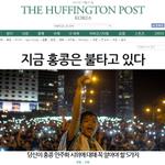 오늘의 첫 번째 프론트 페이지입니다. 지금 홍콩은 불타고 있다 http://t.co/WDWTJoPFz4 당신이 홍콩 민주화 시위에 대해 꼭 알아야 할 5가지 http://t.co/d0XvhEaa8a