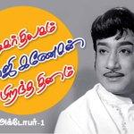 RT @CinemaVikatan: இன்று நடிகர் திலகம் சிவாஜி கணேசன் பிறந்தநாள்!