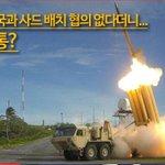 미국 국방부 부장관이 고고도미사일방어체계(사드)용 요격미사일 포대의 한국 배치 방안을 고려하고 있으며. 한국 정부와 협의하고 있다고 밝혀 파장이 예상됩니다. http://t.co/dlxoHtkj3w http://t.co/DySdcwq85f
