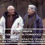 Сегодня международный день пожилого человека http://t.co/j6MIDrBd3e