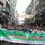 #Bangladesh #Shibir #demo at Jatrabari in Dhaka against the ruling ministers of Latifs criticized to http://t.co/NMrt5biwKr