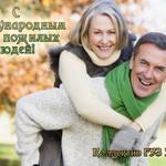С Международным днем пожилых людей http://t.co/s9EuGSptiq