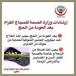 RT @KUWAIT_MOH: إرشادات للحجاج الكرام بعد أداء مناسك #الحج #الكويت http://t.co/e6URTV7NIp