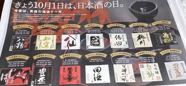 今日は10月1日『日本酒の日』!! 今夜は美味しい日本酒で乾杯しましょう♪ http://t.co/d9eaLgi7LB
