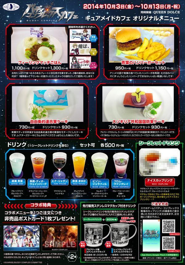【ニュース更新②】明後日からは「キュアメイドカフェ」と「QUEEN DOLCE」で『バディ・コンプレックス』カフェ開催!