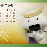 「それから10月のPC壁紙用カレンダーをつくりました!今月はブログの方にアップしてますのでこちらからダウンロードしてくださいね!」 http://t.co/txN54n7TbX #むすび丸 http://t.co/TJX2InecXO