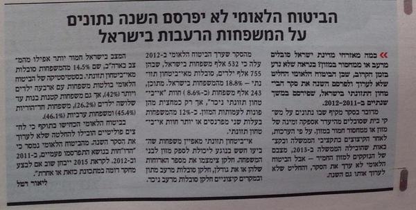 הביטוח הלאומי לא יפרסם השנה נתונים על המשפחות הרעבות בישראל. מי רוצה להחביא את הנתונים? תודה לנתן שקרצ'י @kalkelan http://t.co/3Ds2Z0hrg8