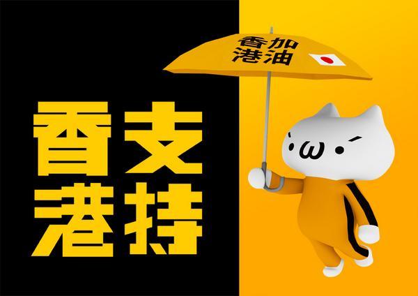 香港加油! http://t.co/CBg7IWBBBH