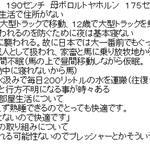 そりゃ日本人勝てないわ(´・ω・`)  逸ノ城の育った環境 http://t.co/UKEbQB5Wkc