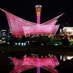RT @hgKOBEjp: ピンクリボンの神戸ポートタワー! #kobecity #神戸 #pinkribbon http://t.co/Lbs2flDfFK