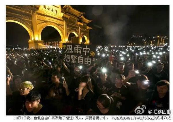 今天10月1日台湾自由广场聚集1万多人声援港人占中。 http://t.co/l0cZNMLdP5