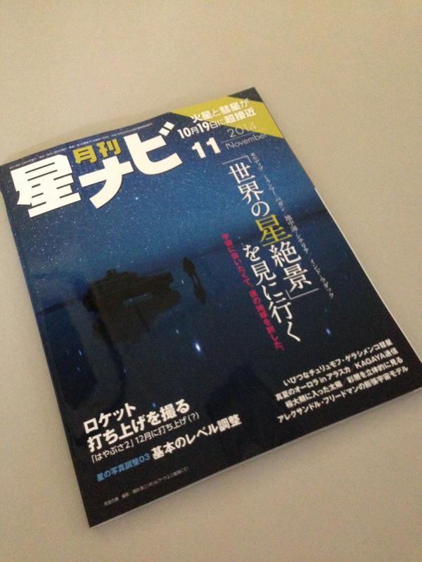 土曜日発売の「星ナビ 11月号」が入荷してきました。表紙は高砂淳二さんのウユニ塩湖での星空。特集では世界5か所、絶景の星空を紹介します。特別定価 1,010円 http://t.co/4NTXcFV1pO http://t.co/ks0Y2WxPhg