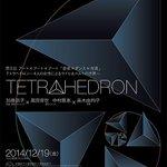 RT @fashionpressnet: イッセイミヤケの衣装提供で「音楽・ダンス・写真」のコラボイベント、渋谷で開催 http://t.co/0ygW7n8XCc http://t.co/X2hPCoJwwr