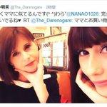 RT @cinematoday: [エンタメ]ダレノガレ明美の母、激似&美し過ぎると反響!菜々緒の声も http://t.co/14MYUXWIk0 http://t.co/ErqgBn5VGq