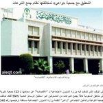 Twitter / @aleqtisadiah: التحقيق مع جمعية #واعي لمخ ...